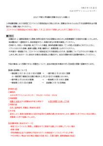 thumbnail-of-2021年度入学試験を受験する方へ(お願い)【1月22日更新】